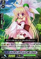 カードファイト!!ヴァンガード/第8弾/BT08/013/RR/メイデン・オブ・レインボーウッド