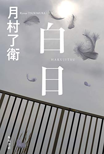 白日 (角川書店単行本)