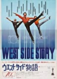 West Side Story - Japanese – Wall Poster Print – A3