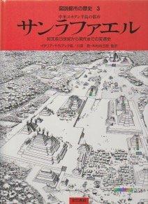 中米ユカタン半島の都市サンラファエル 紀元前3世紀から現代までの変遷史 (図説都市の歴史)