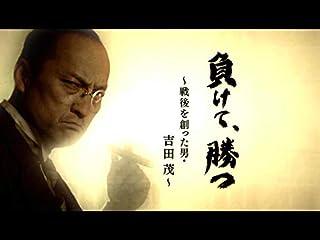 負けて、勝つ 吉田茂(NHKオンデマンド)