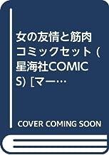 女の友情と筋肉 コミックセット (星海社COMICS) [マーケットプレイスセット]