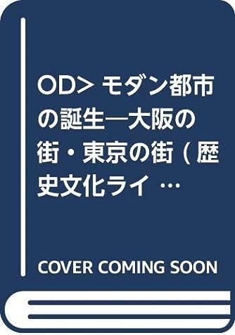 OD>モダン都市の誕生―大阪の街・東京の街 (歴史文化ライブラリー 156)