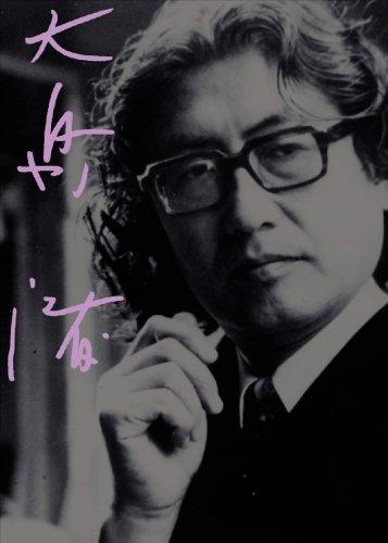 大島渚 4 - 愛のコリーダ/愛の亡霊/マックス、モン・アムール [DVD]