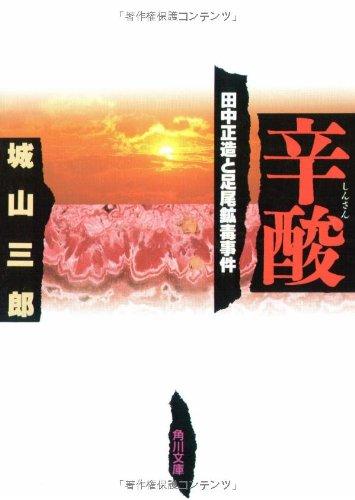 辛酸 田中正造と足尾鉱毒事件 (角川文庫)