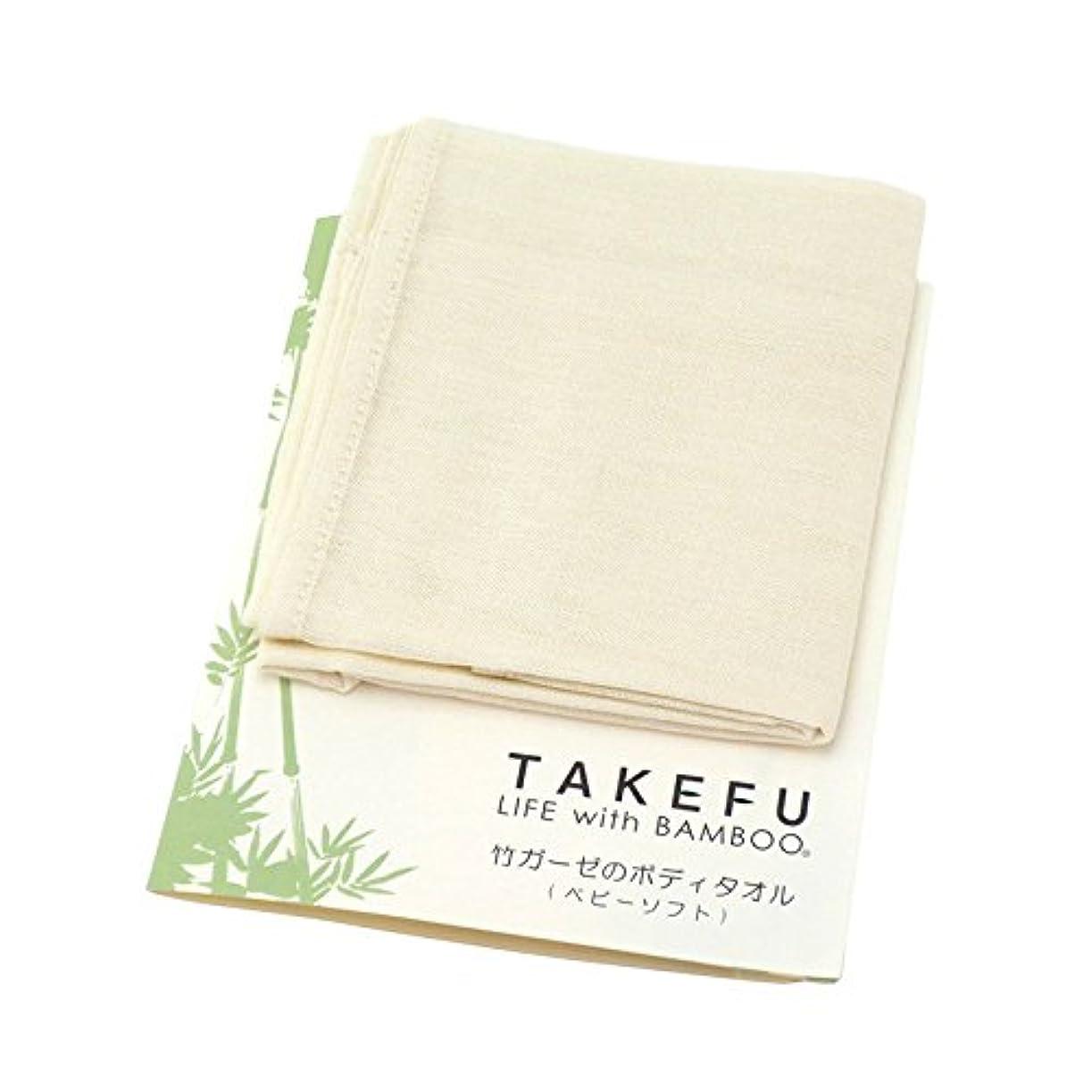 抵当切手計画TAKEFU 竹のボディタオル (ベビーソフト) ナチュラル 35×86cm (竹布 ボディタオル)