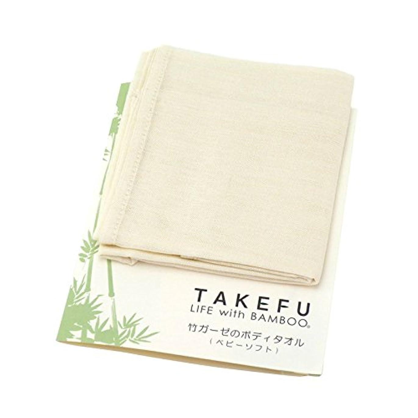 指令勤勉富TAKEFU 竹のボディタオル (ベビーソフト) ナチュラル 35×86cm (竹布 ボディタオル)
