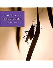 虫のシンフォニー ~ ネイチャー・サウンド・ギャラリー(自然音)
