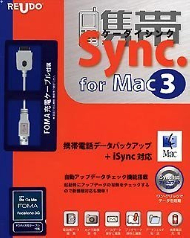 好み誰がロック解除携帯シンク for Mac 3 FOMA充電ケーブルセット