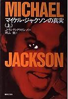 マイケル・ジャクソンの真実(上)