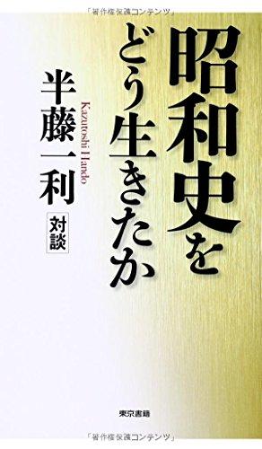 昭和史をどう生きたか: 半藤一利対談