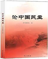 论中国民主