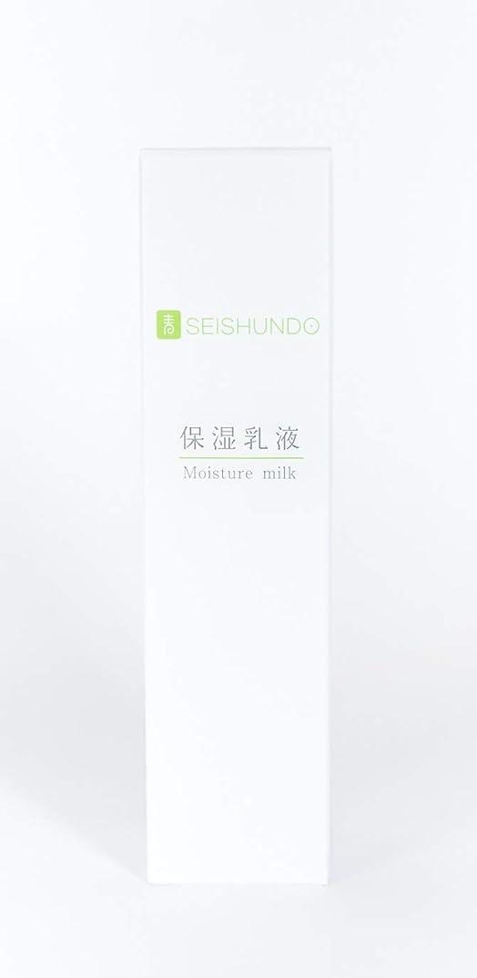 カレンダー写真を撮るアンデス山脈青春堂保湿乳液 (ホワイト)