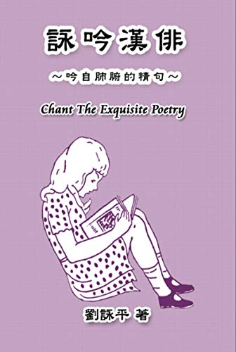 Amazon.co.jp: Chant The Exquisite Poetry: 詠吟漢俳 (Chinese ...
