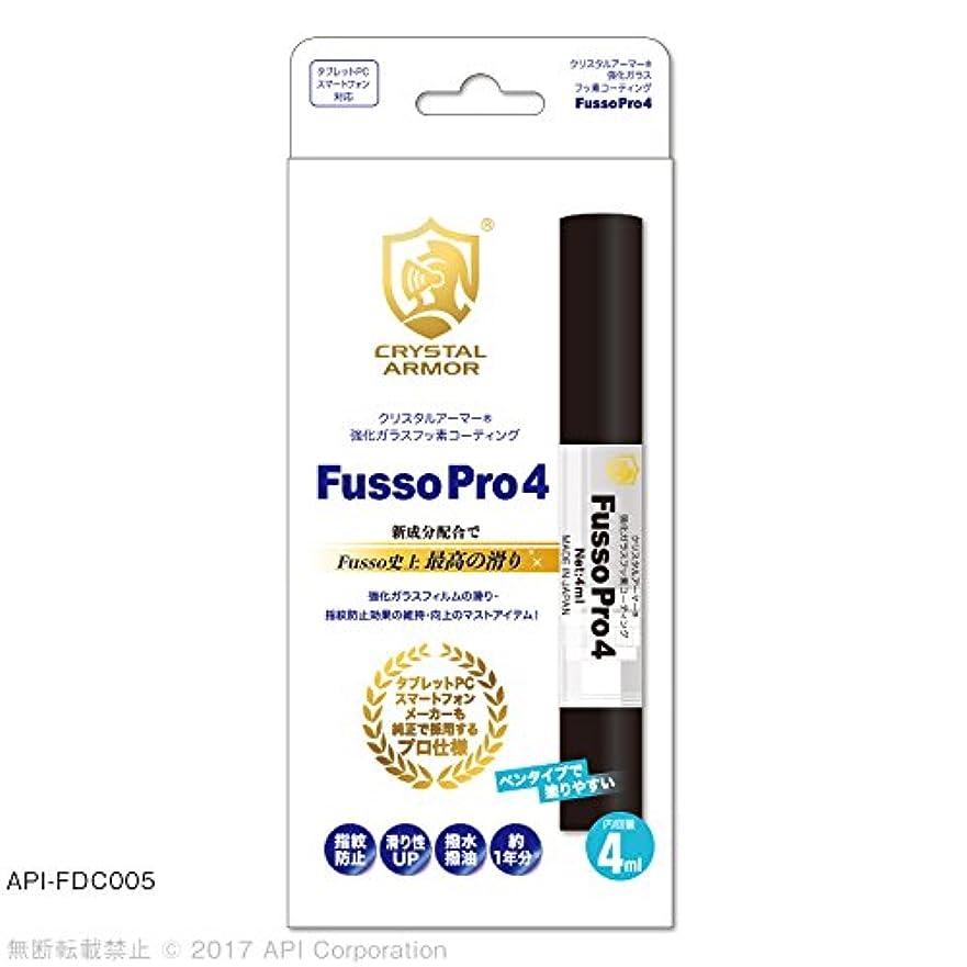 クリスタルアーマー API-FDC005 Fusso Pro 4 ブラック