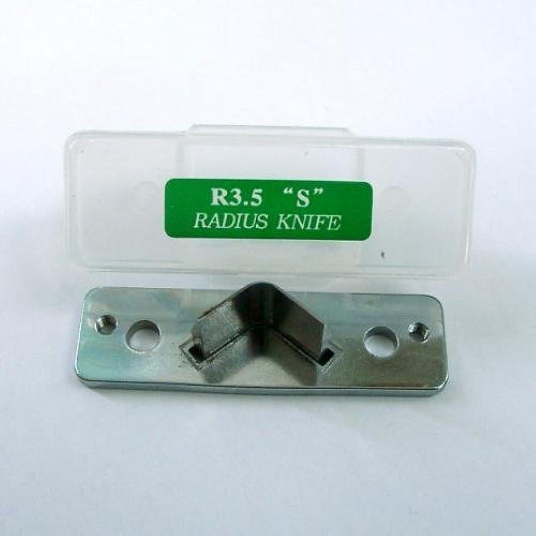 衣服宿泊神経CR-005 デスクトップコーナーカッター替刃R3.5(S)