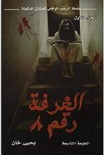 رواية الغرفة رقم 8 الجزء الأول للمؤلف يحيى خان، سلسلة الرعب الواقعي