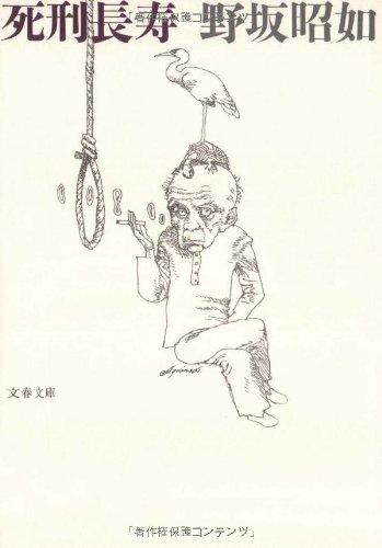 死刑長寿 (文春文庫)