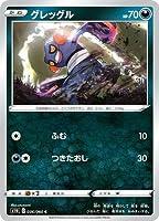 ポケモンカードゲーム PK-S1W-036 グレッグル C