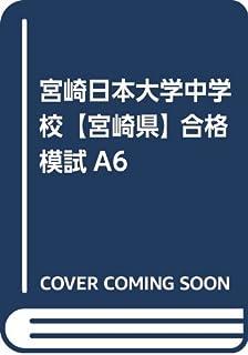 宮崎日本大学中学校【宮崎県】 合格模試A6