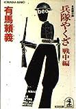 兵隊やくざ〈戦中編〉 (光文社文庫)