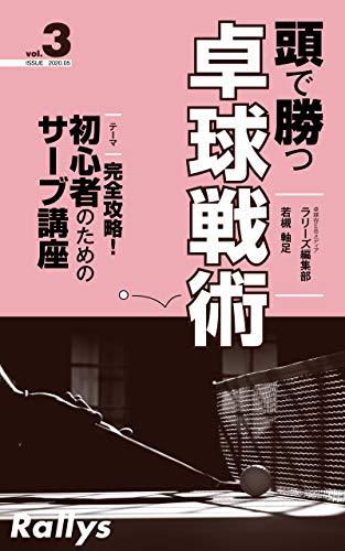 Table tennis strategy for win with thinking: kanzenkouryakushoshinshanotamenosa-bukouza (Japanese Edition)
