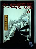 化粧曼陀羅 1 (PFビッグコミックス 406)