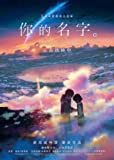 Kimi No NA WA - Your Name – Chinese Imported Movie Wall Poster Print - 30CM X 43CM