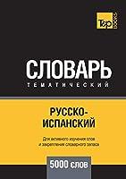 Русско-испанский тематический словарь 5000 с&#
