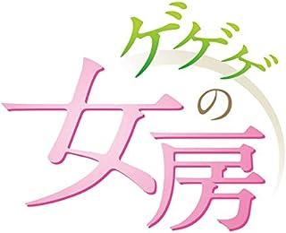 連続テレビ小説 ゲゲゲの女房(NHKオンデマンド)