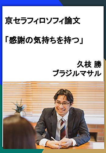 Kyocera Philosophy Paper Have gratitude: 2009 Kyocera Founding Ceremony Tokyo Venue Presented work (Brazil Masaru Publishing) (Japanese Edition)