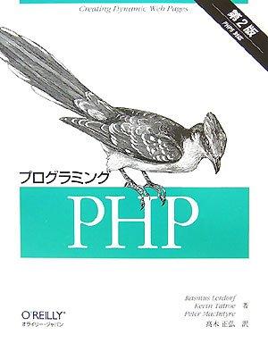 プログラミングPHP 第2版