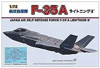 童友社 1/72 航空自衛隊 F-35A ライトニング2