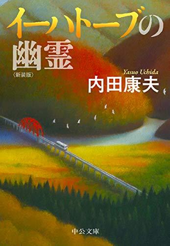 イーハトーブの幽霊-新装版 (中公文庫)