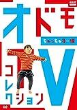 オドモTV コレクション ちゅっちゅるー編[DVD]