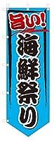のぼり旗 旨い 海鮮祭り (W600×H1800ベース型)