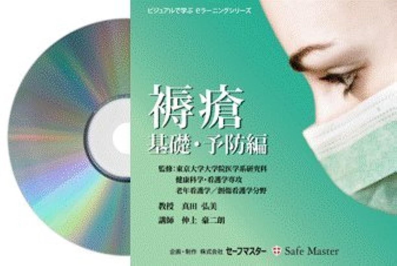 増幅説明ロータリーSafeMaster CD-ROM教材 褥瘡(基礎?予防編) 真田弘美、仲上豪二朗著