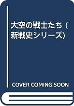 大空の戦士たち (新戦史シリーズ)