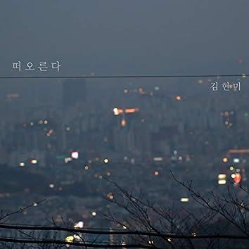 SWAN SONG (2016 한양여대 실용음악과 졸업앨범 프로젝트) - 떠오른다