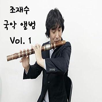 조재수의 국악앨범 Vol. 1