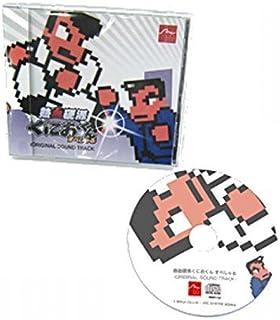 熱血硬派 くにおくん すぺしゃる 特典 3DS ディスク『ORIGINAL SOUND TRACK』【特典のみ】