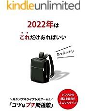 2022年はこれだけあればいい【ミニマリスト】【シンプルライフ】【断捨離】: コツはプチ断捨離