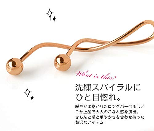 ボディピアスレアデザインスパイラルバーベル(1個売)14Gピンクゴールド