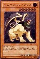 遊戯王カード ヒエラコスフィンクス TLM-JP012UTR