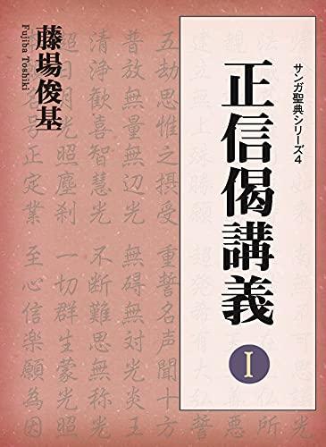 正信偈講義 I (サンガ聖典シリーズ)