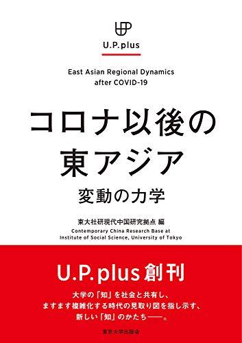 コロナ以後の東アジア: 変動の力学 (UP plus)