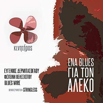 Kinitiras / Ena Blues Gia Ton Aleko