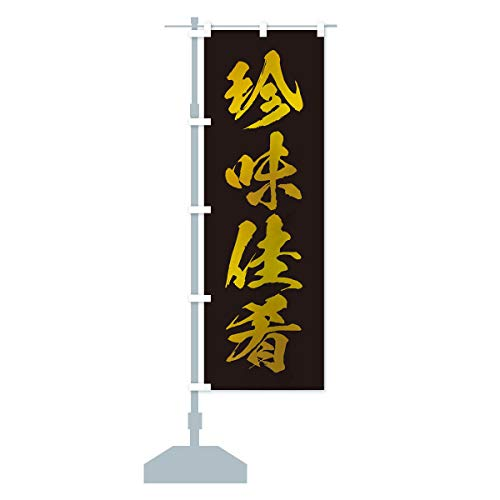 四字熟語/珍味佳肴 のぼり旗 サイズ選べます(ハーフ30x90cm 左チチ)