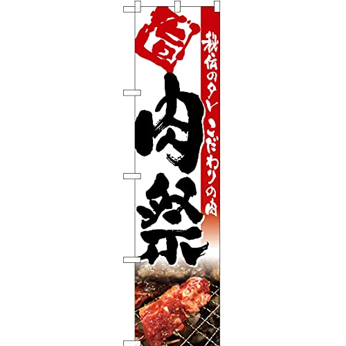 【2枚セット】のぼり 肉祭(写真入り・白) TNS-037 看板 ポスター タペストリー 集客 【スマートのぼり】 [並行輸入品]