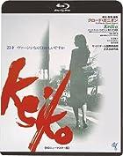 Keiko《HDニューマスター版》Blu-ray